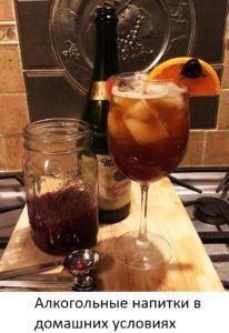 Алкогольные напитки в домашних условиях