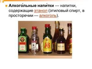 Чем вреден алкоголь?