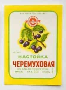 Черемуховая настойка была популярна в СССР