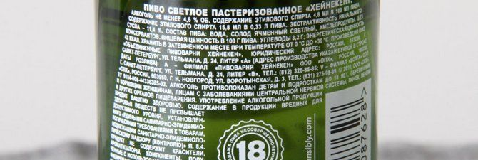 Что входит в состав пива?