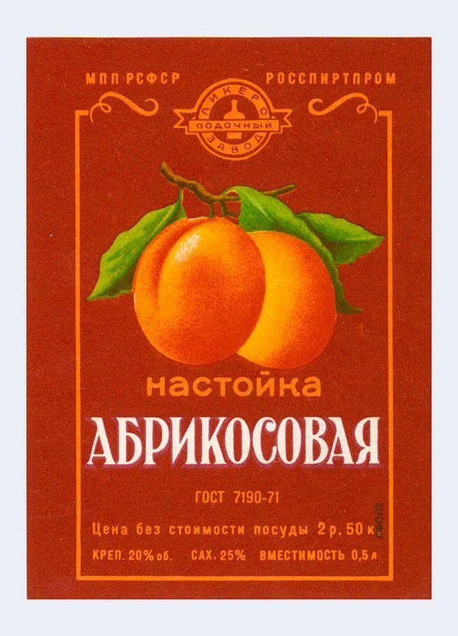 Домашние абрикосовые наливки и настойки. Рецепты простые и не очень