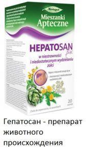 gepatoprotektory