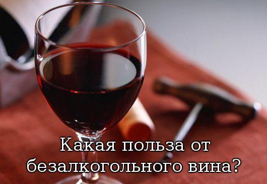 вино без алкоголя