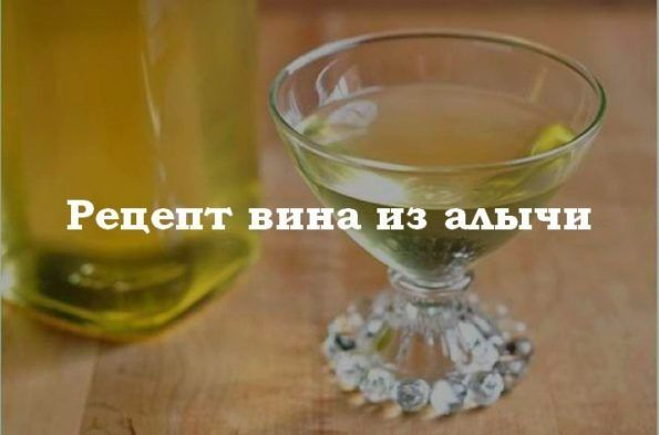 Домашнее вино из алычи