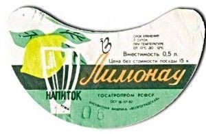 лимонад из детства