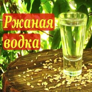 ржаная водка и самогон