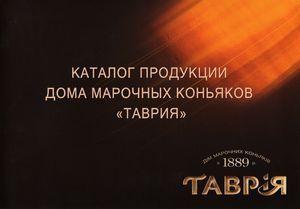 Обновленная коньячная классика Таврии - «БОРИСФЕН»