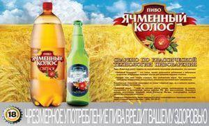 """""""Очаково"""" выходит из союза российских пивоваров – ч. 2"""