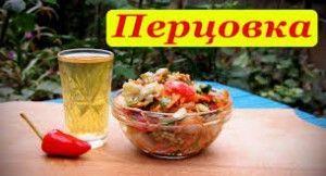 Перцовая настойка , рецепт
