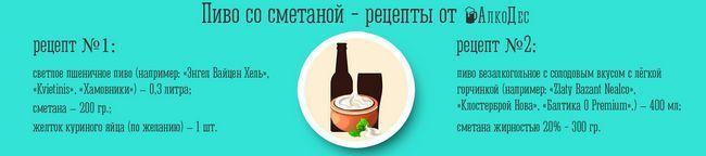 Пиво со сметаной: рецепт полезного напитка
