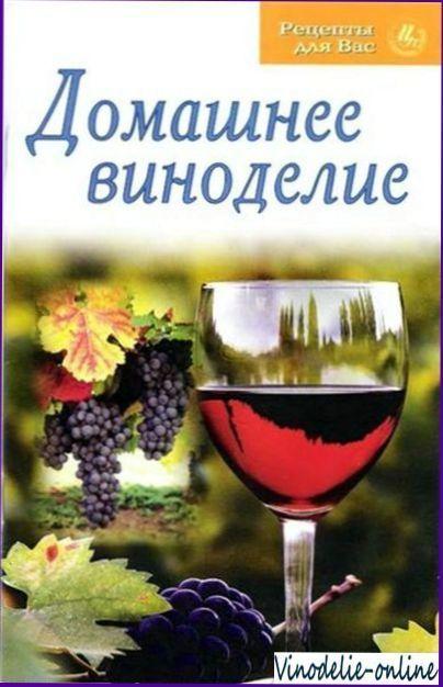 Рецепты вин из трав