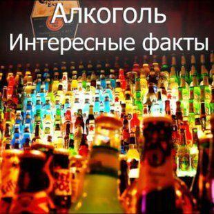 Самые интересные и захватывающие факты об алкогольных напитках