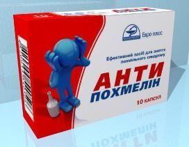 Antipohmelin