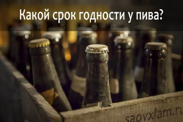 Сколько домашнее пиво может храниться