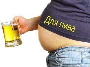 Такой напиток, как пиво, понижает или повышает давление?