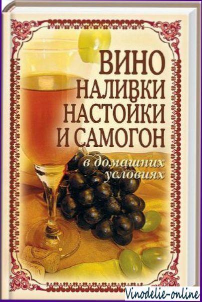 Технология приготовления плодово-ягодного вина