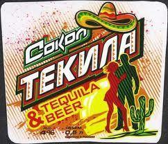 Gustul de tequila