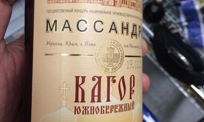 Южнобережный Кагор Массандра, Wine Massandra Kagor Partenit
