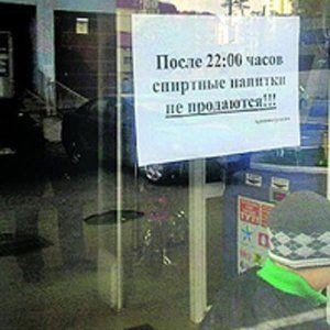 Запрет на продаж спиртных напитков в ночное время