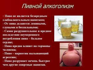 Значение пивного алкоголизма среди подростков
